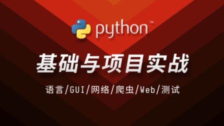 python入门学习视频教学scrapy批量采集斗图网图片15
