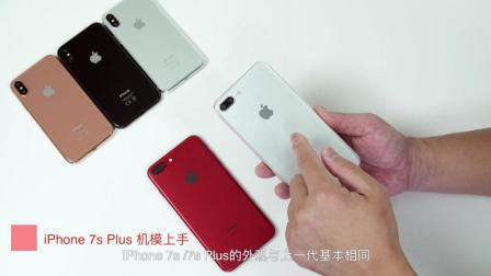 资讯100秒: 除了 iPhone8, iPhone 7s一样值得期待