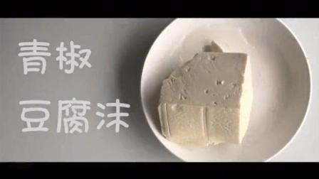 【豆腐新吃法】又一黑暗料理横空出世