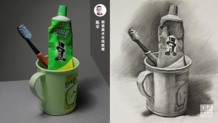 「国君美术」 素描静物_组合_口杯牙刷牙膏_陈平