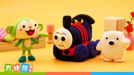 【方块熊】开到猴子乐园的小火车