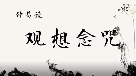 老易教你观想念咒-文殊师利菩萨心咒