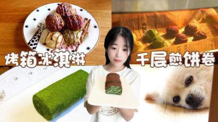 烤箱烤不化的【四味冰淇淋&千层蛋糕煎饼卷】