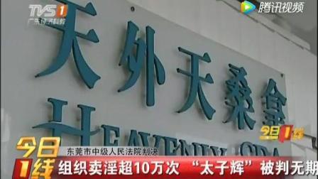 """东莞太子酒店卖淫案涉未成年少女, """"技师""""面试脱光定价"""