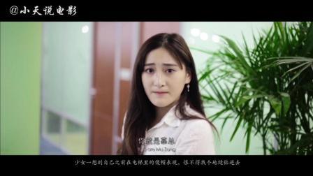 小天说电影02期(性感女秘书和男上司职场潜规则那些事)