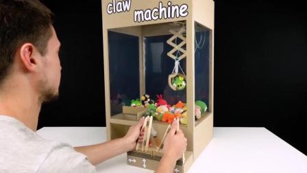 自制夹娃娃机