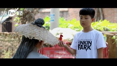 #大鱼FUN制造#电影《葫芦侠》真人葫芦兄弟 片段3 老神仙和葫芦侠