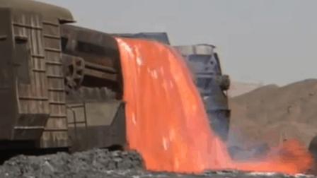 实拍: 金属冶炼厂处理矿渣, 火红的熔渣一顷而下, 太壮观了