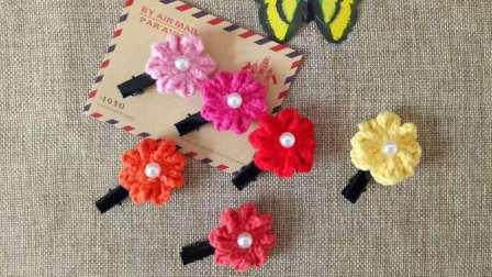 诺妈手作屋第15集钩针花朵发饰视频教程,愿每个人每天都开心的像朵花一样!