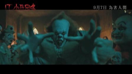 【猴姆独家】《小丑回魂》翻拍同名新作曝光第二支官方【中字】电视预告片!