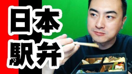 ★Vlog★和老高一起吃日本的列车便当 #G10★酷愛娛樂解說
