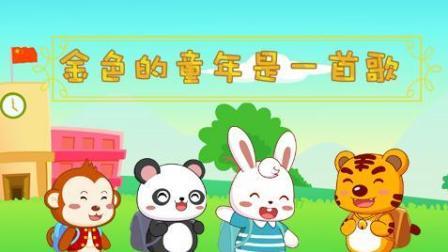 兔小贝儿歌 503 金色的童年是一首歌