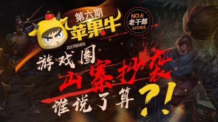 【苹果牛老干部】06 游戏圈山寨抄袭?谁说了算?!