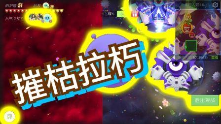 【实况】球球大战极限大逃杀 tnt解说——运气太好?
