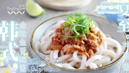 韩式金枪鱼香辣酱的做法之进击的中国美食
