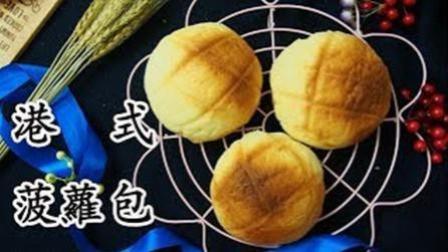 3分钟学会自制港式菠萝包, 香甜酥脆的面包很好吃!