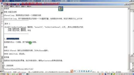 511遇见易语言模块API教程-4-线程销毁