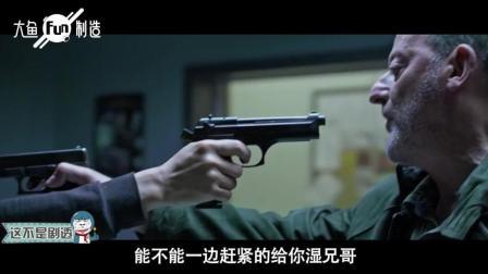 #侠盗FUN制造#《这不是剧透》140期: 刘天王开团调戏法国影帝