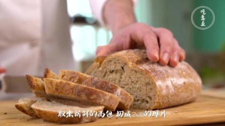 【吃意点】意大利烤面包片