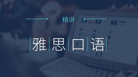 100留学_雅思口语拓展句型_第五课_下
