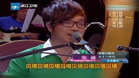 海峰深情演绎《舒克和贝塔》,接歌选手竟然不会唱,好尴尬