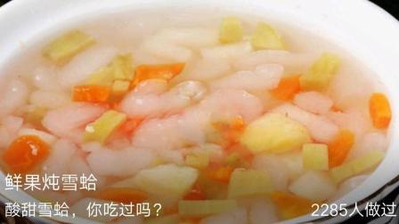 【侠客行菜谱】鲜果炖雪蛤--厨神手把手教会您