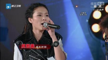 第十四期 汪峰组冠军之战: 音乐女孩毕夏深情演唱《生如夏花》