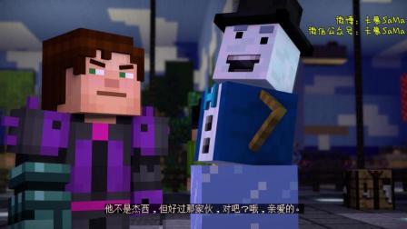 【卡慕】我的世界故事模式第二季第二章-压力重重-下-Minecraft Story Mode