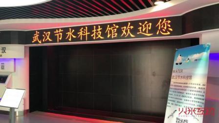 武汉节水科技馆电子水幕-火米互动-火米互动