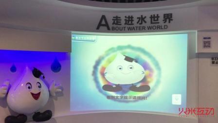 武汉节水科技馆水宝语音识别机器人-火米互动