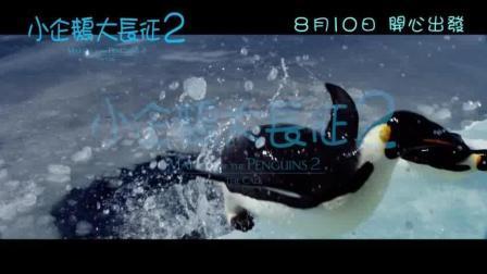 [帝企鹅日记2:召唤](小企鹅大长征2)香港预告片