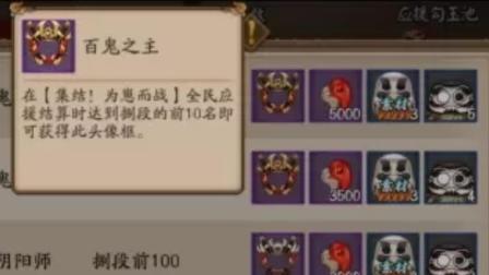 """【阴阳师】""""为崽而战""""大型活动奖励一览"""