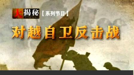 中国对越自卫反击战全网超清纪实版