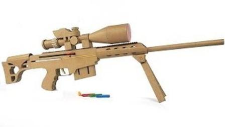 """【极酷花园】用纸盒子制作""""狙击步枪""""的过程(带设计图)【DIY】"""