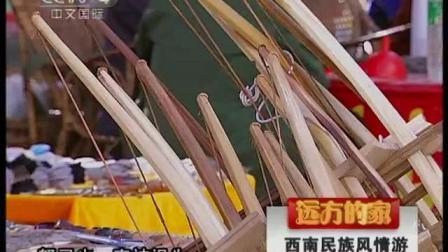 实拍: 少数民族、傈僳族与弓弩