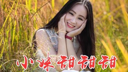 《小妹甜甜甜》杨钰莹