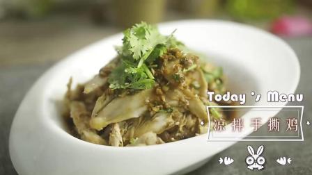 凉拌手撕鸡的做法之中国美食节目