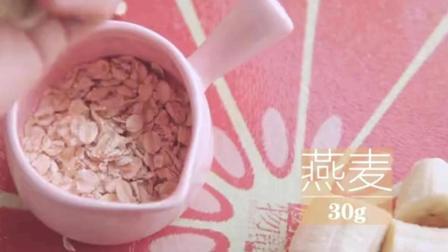 香浓香蕉燕麦牛奶: 可以消除疲劳和增强饱腹感