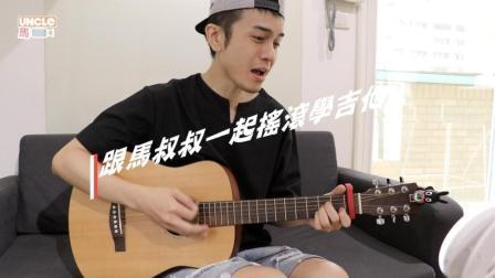 李玉剛 - 剛好遇見你【下集】馬叔叔吉他教室 #309