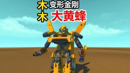 木木《废品机械师》大黄蜂 变形金刚