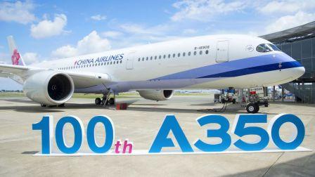空客交付第100架A350XWB