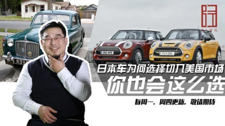 日本车进军美国市场是必然选择?