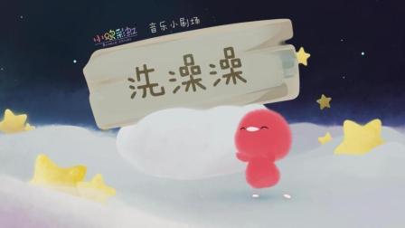 《小鸡彩虹》小剧场剪辑之洗澡澡
