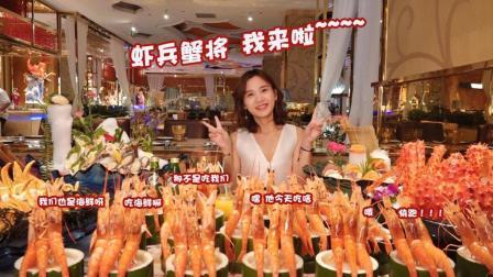 大胃王密子君·459元海鲜自助·一人吃帝王蟹