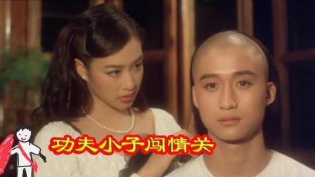 【赛强解说】吴京首部电影功夫小子闯情关