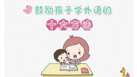 鼓励孩子学英语的十大方法!