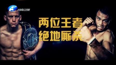 一龙王者挑战赛 K-1冠军科尔即将对决世界第一西提猜