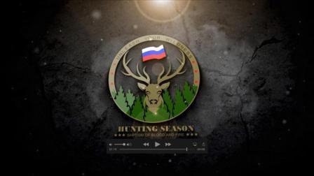 欢迎加入 HUNTING SEASON 狩猎季