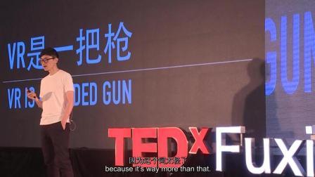VR是一把枪: 黄沙@TEDxFuxingPark