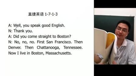 直捷英语1-7-1-3